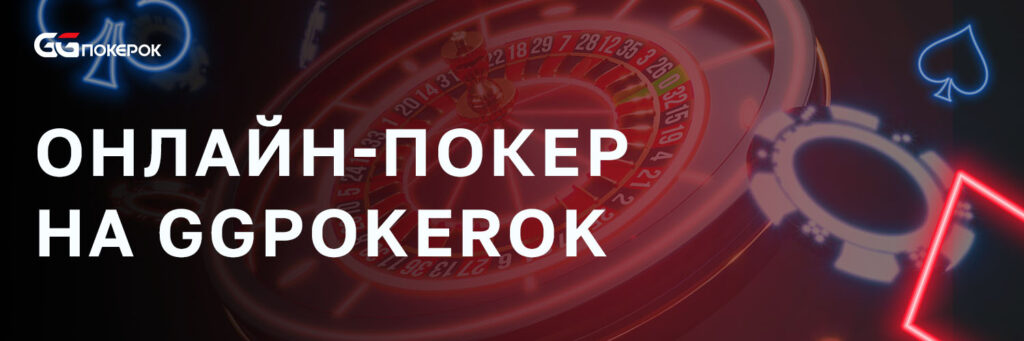 Онлайн-покер на GGPokerOk