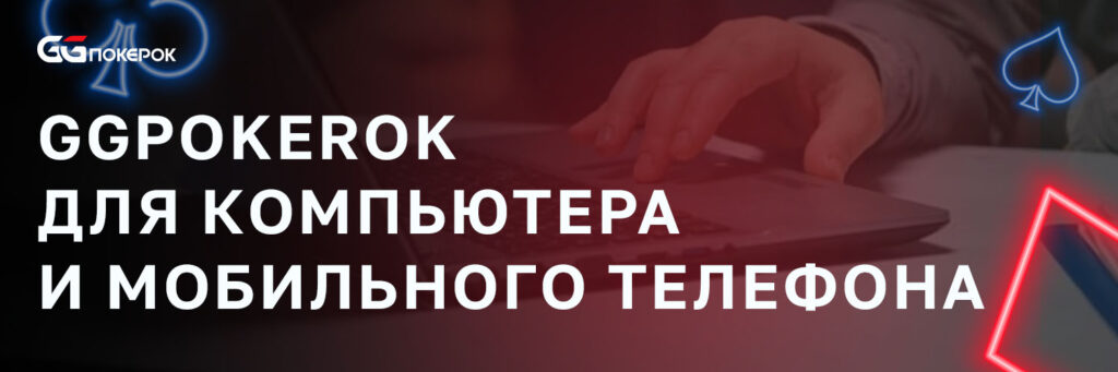 GGPokerOk для компьютера и мобильного телефона