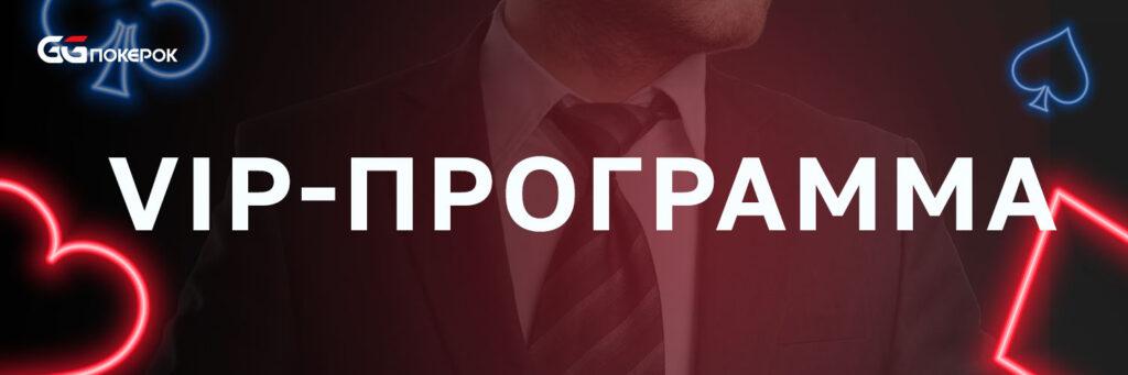 VIP-программа