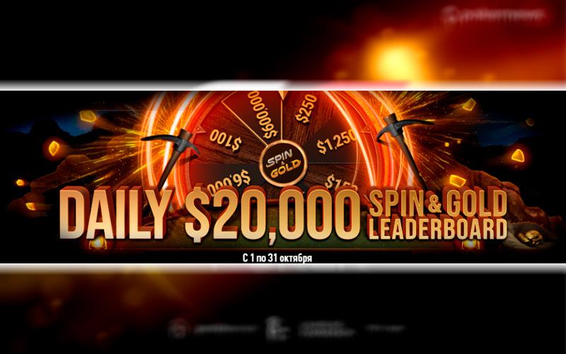 Daily Spin&Gold Leaderboard: розыгрыш 20 тысяч долларов каждый день
