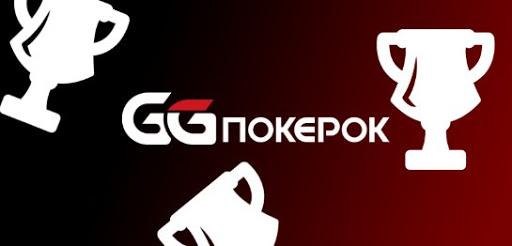 Леонард Мау победил в крупном турнире на GGPoker