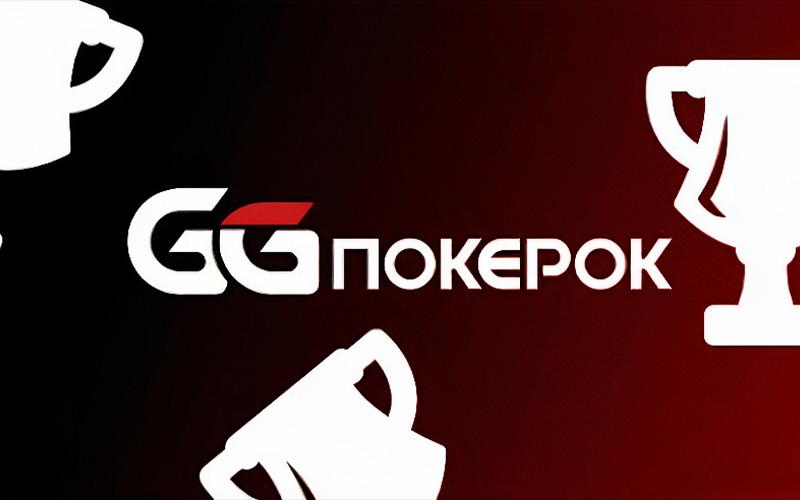Победители крупных турниров GGPokerOk в воскресенье