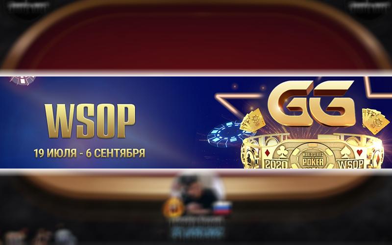 Главный Турнир WSOP Online на GGPokerOk превысил свою гарантию: рекордный фонд 27 560 000 долларов
